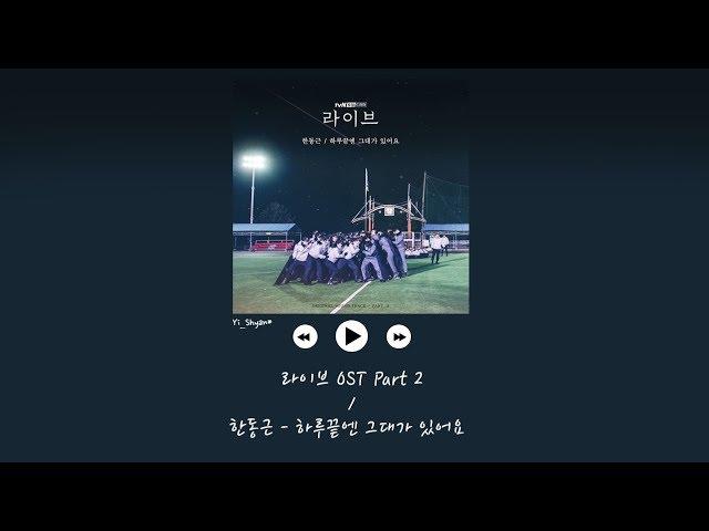 [韓繁中字] 韓東根(한동근) -  一天的盡頭有你在(하루끝엔 그대가 있어요) - Live 라이브 OST Part 2