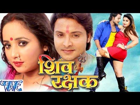 शिव रक्षक || shiv rakshak || bhojpuri movie trailer.