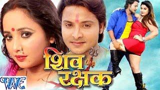 शिव रक्षक || Shiv Rakshak || Bhojpuri Movie Trailer || Rani Chatterjee || Bhojpuri Film Trailor