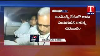 CBI to Be Produced Chidambaram in Court Today  Telugu