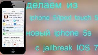 видео [99 сек.] LTE на 5S/5C для МТС/Мегафон с Jailbreak