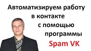 Автоматизируем работу в контакте с помощью программы Spam VK