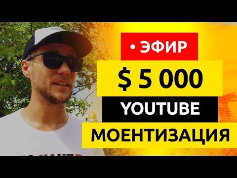 КАК ЗАРАБОТАТЬ $5000 НА ЮТУБ. Как начать Youtube канал?