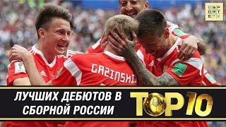 ТОП-10 лучших дебютов в сборной России