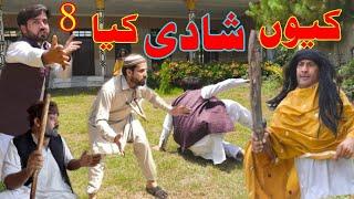 Funny Video Q Shadi Keya Part 8 By Khan Vines 2021
