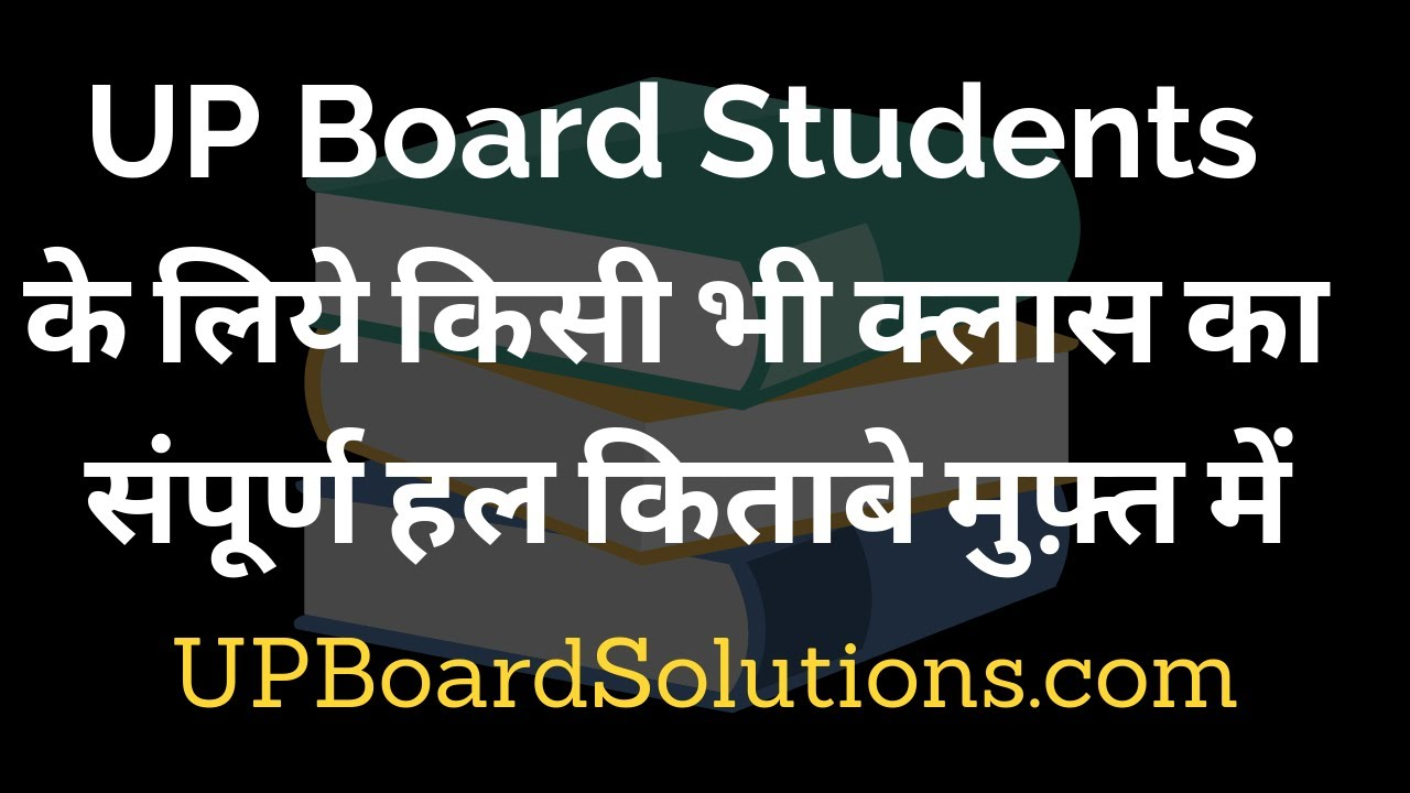 UP Board Solutions for Class 12 English – UP Board Solutions