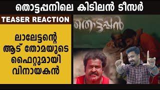 THOTTAPPAN OFFICIAL TEASER REACTION VINAYAKAN SHANAVAS K BAVAKUTTY filmibeat Malayalam