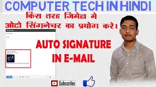 how to add Auto signature and logo or image in gmail Learn in hindi
