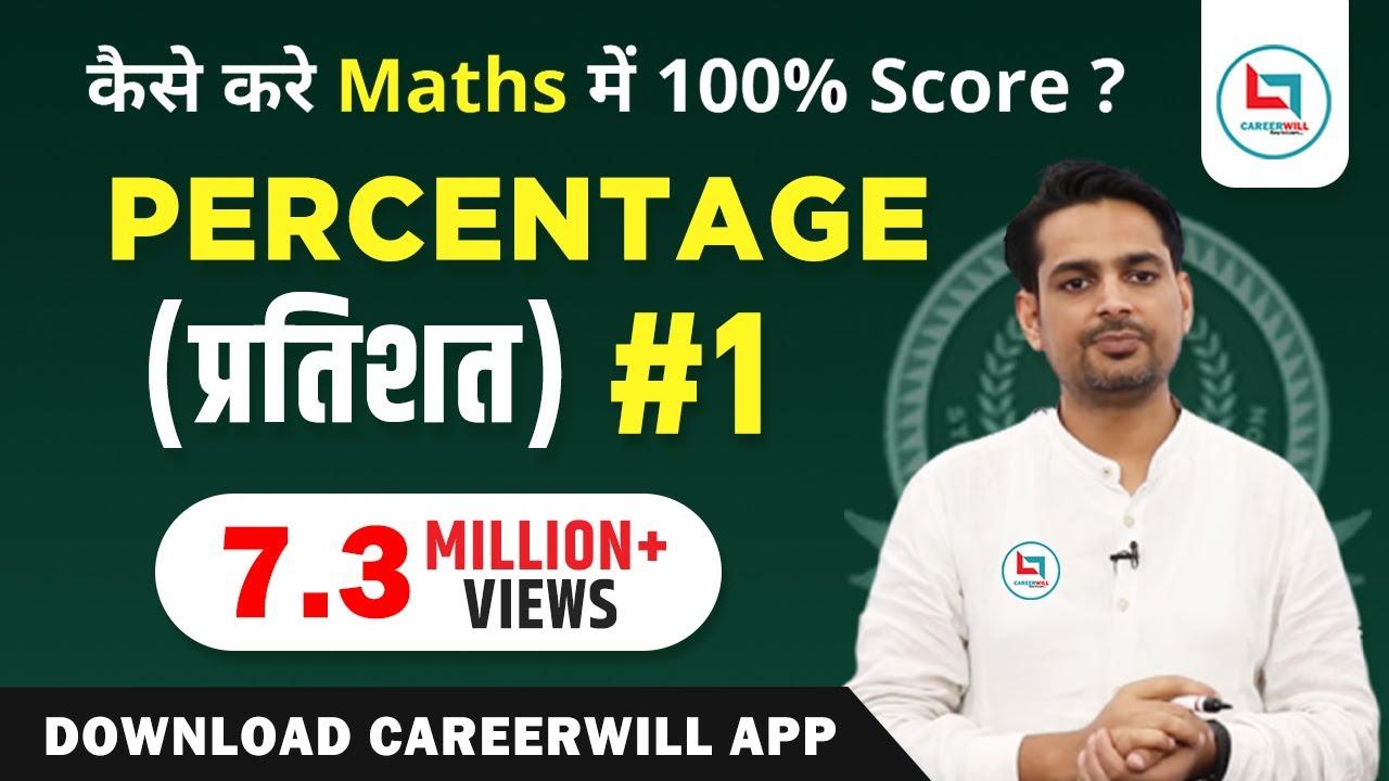 Latest*] Rakesh Yadav Math Class Notes In Hindi PDF Download