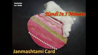 How to make Janmashtami card in 5 minutes/How to make Handi/ Janmashtami Decoration