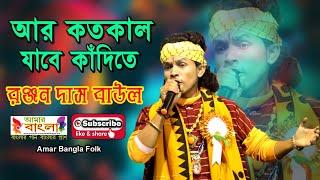 আর কতকাল যাবে কাদিতে || রঞ্জন দাস বাউল || Ranjan Das Baul || Baul Gaan || Full HD