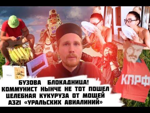 Бузова - блокадница! / Митинг КПРФ / «Быдло и бичи» из Тулуна / «Робот» Фёдор не смог!