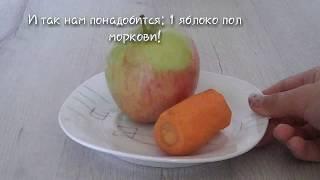 Фруктовое пюре с яблока и морковки!  Вкусняшка для всех