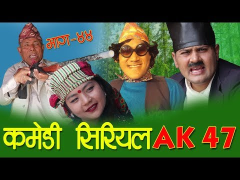 Nepali Comedy Ak 47 Part 44 रक्सी वाली  By Pokhreli Magne Buda Dhurmus
