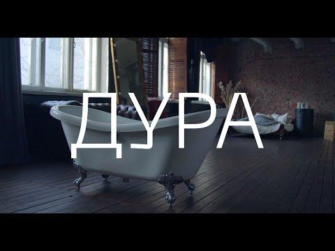 Смотреть клип Катя Чехова - Дура