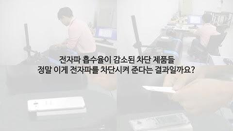 [실험실] 휴대폰 전자파 차단제품 차단 효과 실험