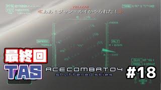 [TAS]エースコンバット04 Mission 18 MEGALITH