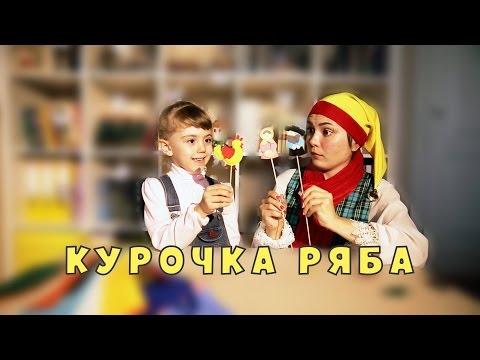 Русская народная сказка Курочка Ряба. Тили Бом. Выпуск 6