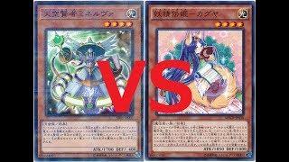 【対戦動画】天使パーミッション vs WW壊獣カグヤ【遊戯王】
