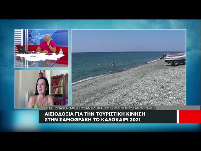 Aνοδική η πορεία στον τουρισμό για την Σαμοθράκη