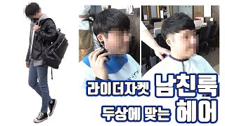 [남자패션][남자커트]라이더자켓 코디해봅니당 남친룩과 …