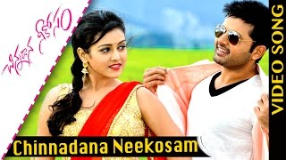 Chinnadana Neekosam Full Video Songs || Chinnadana Neekosam Song || Nitin, Mishti Chakraborty