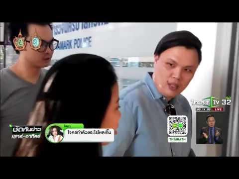 โชเฟอร์ UBER ทำร้ายผู้โดยสาร | 17-09-59 | ชัดทันข่าว | ThairathTV