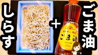 ご飯作るの面倒くさい時はコレ作る!『ごま油しらす丼』の作り方Sesame oil sardine bowl
