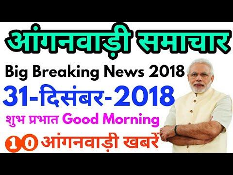 आंगनवाड़ी समाचार 31-दिसंबर-2018/Anganwadi Asha Salary Today News 2018,Anganwadi latest news