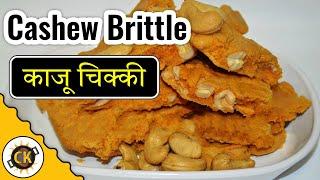 Cashew Brittle Or Punjabi Gatchak Or Kaju Chikki Easy Recipe By Chawla's Kitchen Episode #266