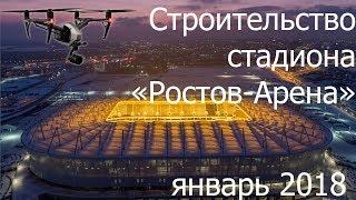 Стадион Ростов-Арена в январь 2018 г. Тест медиафасада