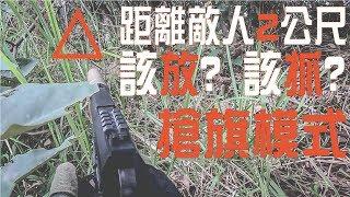 Airsoft in Taiwan l 生存遊戲 l サバゲー l 搶旗模式 | 潛行 | 距離敵人2公尺 該放?該抓?