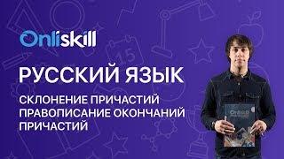 Русский язык 7 класс : Склонение причастий. Правописание окончаний причастий.