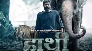 Shukriya | Rituraj Mohanty | Haathi Mere Saathi | 2020