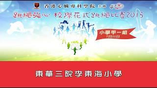 Publication Date: 2018-05-07 | Video Title: 跳繩強心校際花式跳繩比賽2015(小學甲一組) - 東華三院