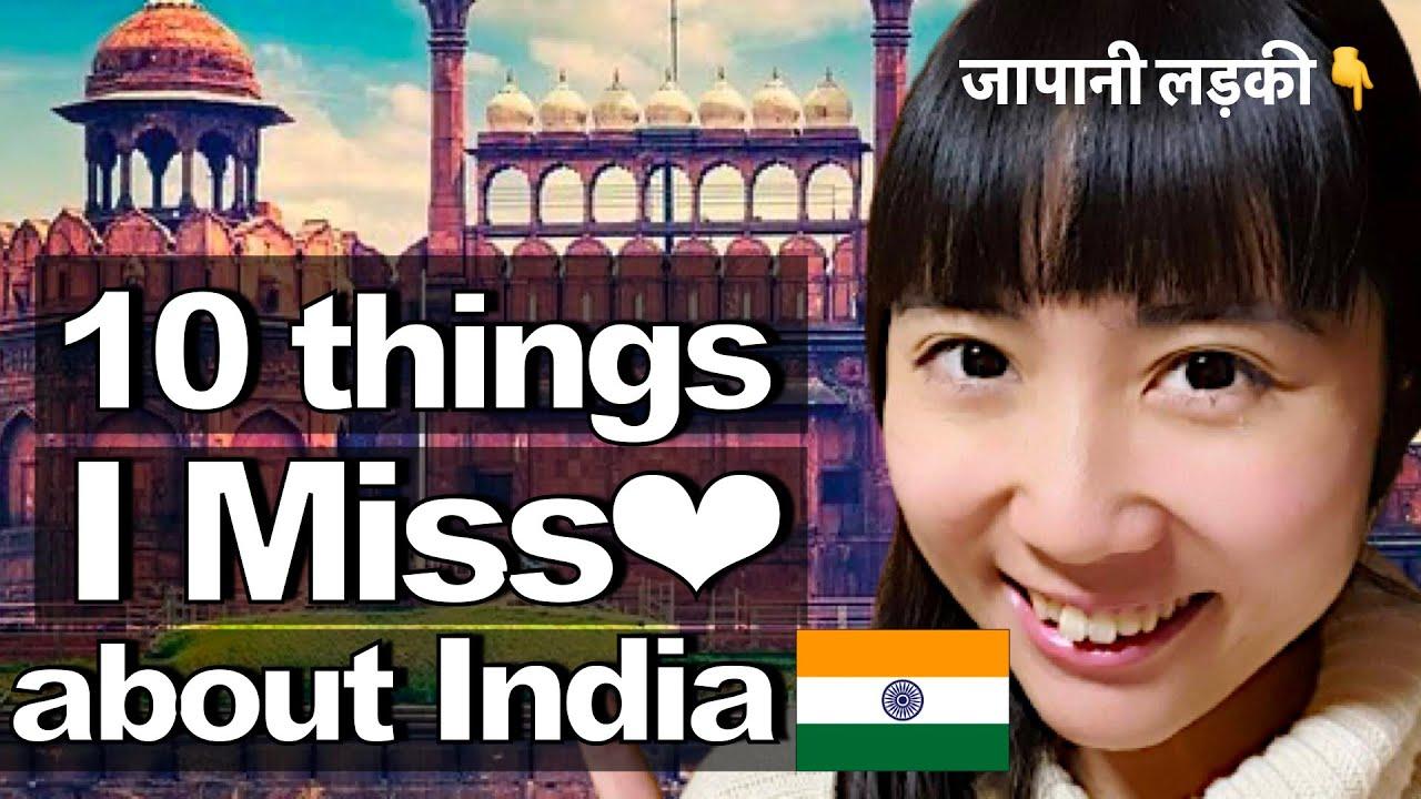 10 things Japani girl Miss about India❤️ भारत की 10 चीजें जो मैं बहुत मिस करती हूँ 😭