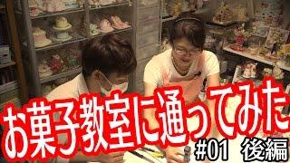 【マイクラ】お菓子教室に通ってみたPart 1 後編【赤髪のとも】with Google Play thumbnail