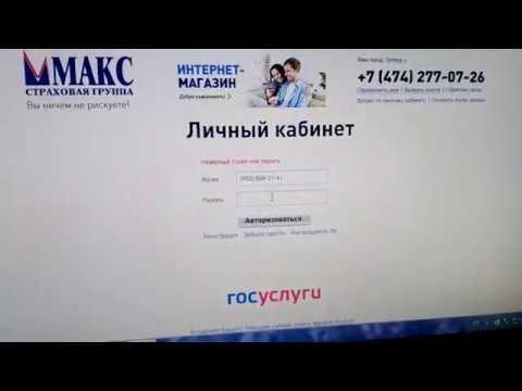 Как купить электронный полис ОСАГО в ИНГОССТРАХ онлайн