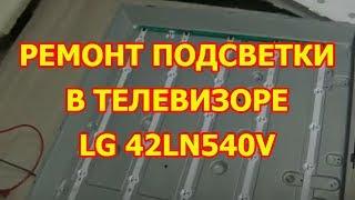 Ремонт телевизора LG 42LN540V