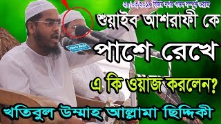 Bangla waz by হাফিজুর রহমান সিদ্দিকী শুয়াইব আশরাফী