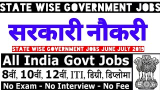 LATEST GOVT JOBS || APPLY ONLINE LAST DATE || GOVT JOBS INDIA 2019-20 || GOVT JOBS PRIVATE JOBS ||