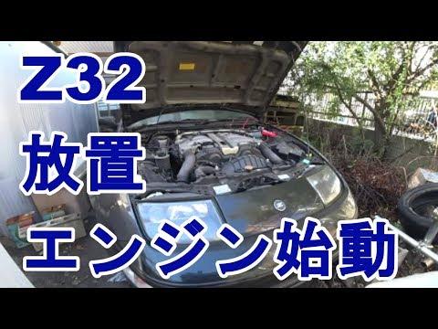 放置Z32 1年ぶり エンジン始動!?