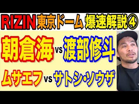 朝倉海vs渡部修斗、サトシvsムサエフの試合後爆速徹底解説!