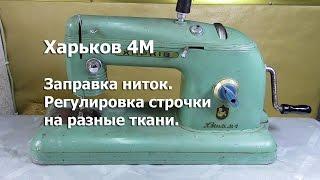 Харьков 4 м. Заправка ниток. Регулировка строчки на разные ткани. Видео № 200.