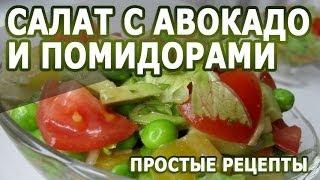 Рецепты салатов. Салат с авокадо и помидорами рецепт