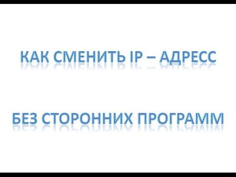 видео: Как сменить ip адрес. Как изменять ip адрес без посторонних программ