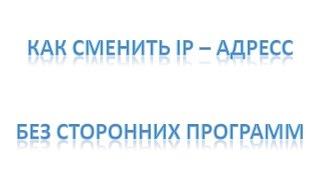Как сменить IP адрес. Как изменять ip адрес без посторонних программ(, 2015-01-17T10:23:51.000Z)