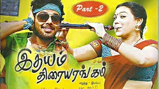 Idhayam Thiraiarangam Part 2 | New Tamil Action Full Movie | Anand, Swetha | Tamil Cinema Junction