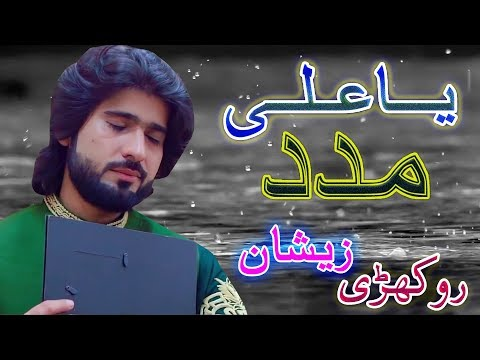 Ya Ali Madad Beautiful Dhamaal By Zeeshan Rokhri