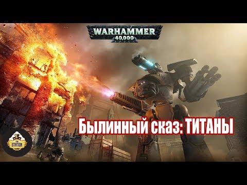 FFH Былинный Сказ: Warhammer 40k - Титаны